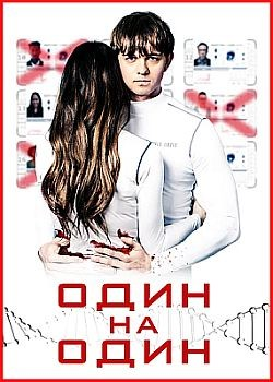 Один на один / The Honeymoon Phase (2019) HDRip / BDRip (720p, 1080p)