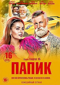 Пaпик - 2 сезон (2021) WEB-DLRip / WEB-DL (1080p)