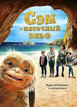 Сэм: Песочный эльф / Four Kids and It (2020) WEB-DLRip / WEB-DL (1080p)