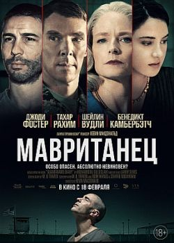 Мавританец / The Mauritanian (2021) HDRip / BDRip (1080p)